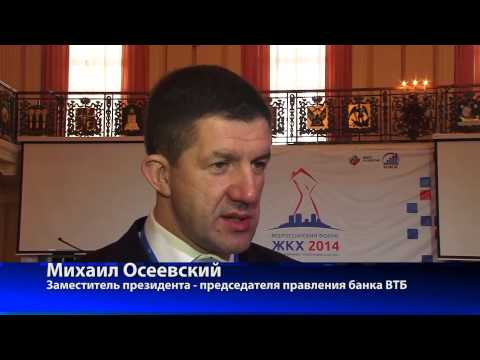 Топ-менеджер ВТБ Михаил Осеевский на форуме ЖКХ в Нижнем Новгороде
