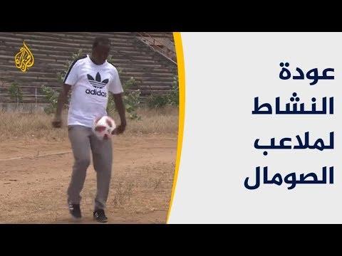 بعد 10 أعوام .. الملاعب الرياضية بالصومال تعود لنشاطاتها  - نشر قبل 2 ساعة