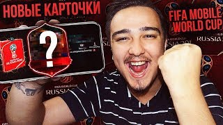 FIFA MOBILE 18 WORLD CUP / ОТКРЫВАЮ ПАКИ