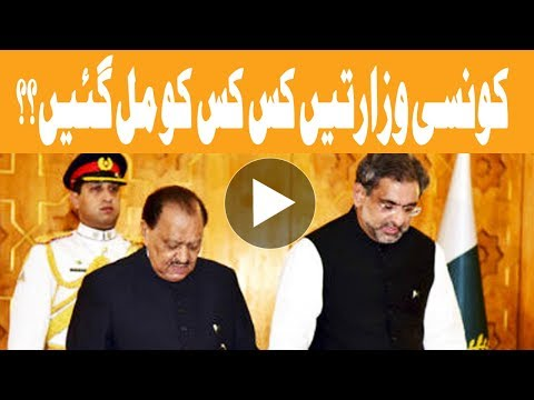 Khawaja Asif takes Oath as Foreign Minister of new Cabinet - Headlines - 12:00 PM - 4 Aug 2017
