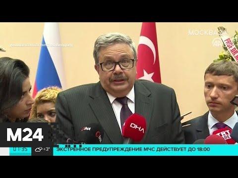 Охрану посольства России в Турции усилили из-за поступающих послу угроз - Москва 24