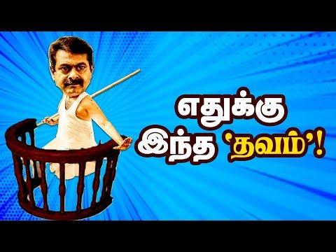 இப்ப எதுக்கு இந்த தவம்!!! | Seeman Thavam Movie | Naam Tamilar Seeman | IBC Tamil | Tamil Movie