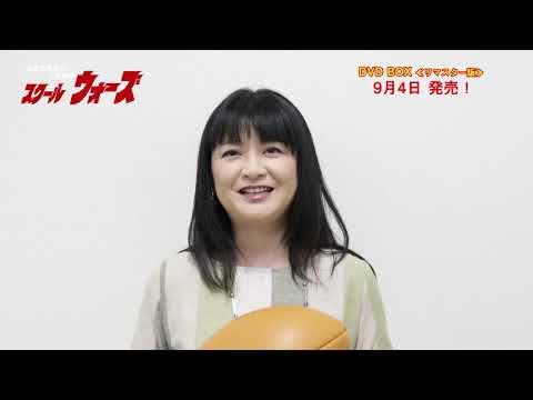伊藤かずえさん『スクール☆ウォーズ』DVDBOX 発売記念リレーコメント