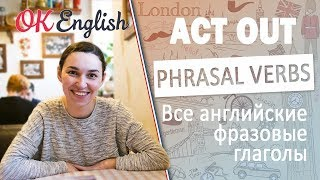 ACT OUT - фразовые глаголы английского 🇬🇧 All English phrasal verbs !Мега-плейлист!