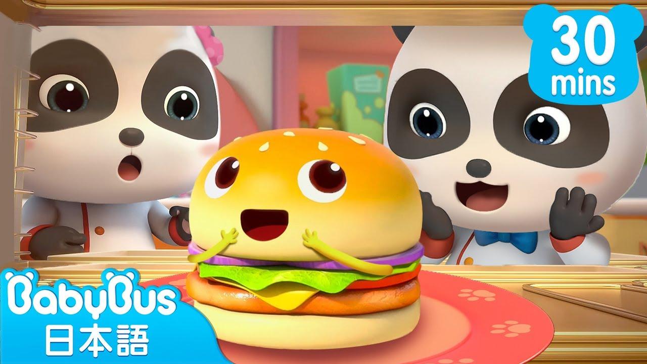 たべもの☆ハンバーガー☆子供向け知育動画   赤ちゃんが喜ぶ歌   子供の歌   童謡   アニメ   動画   ベビーバス  BabyBus