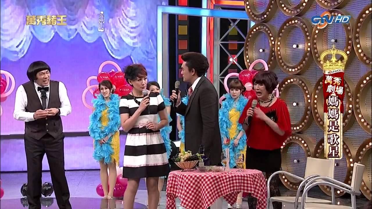 [720P]20130505-萬秀豬王--萬秀劇場--媽媽是歌星 - YouTube