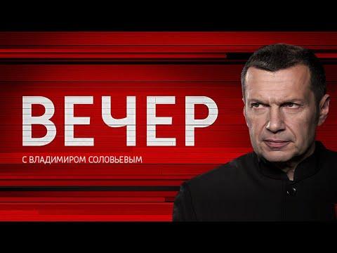 Смотреть Вечер с Владимиром Соловьевым от 21.03.2018 онлайн