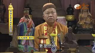 【恭讚王禪老祖教主天威讚偈104】  WXTV唯心電視台
