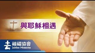 禧福協會 -與耶穌相遇