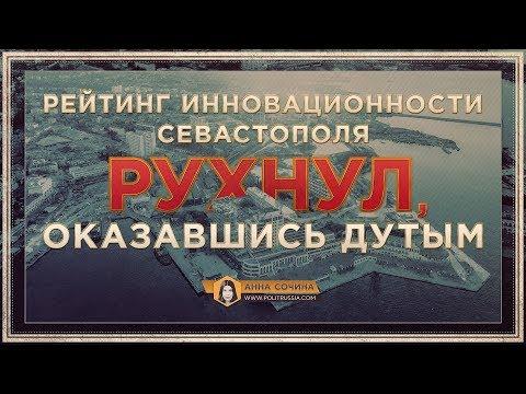 НТС Севастополь: Рейтинг инновационности Севастополя рухнул, оказавшись дутым (Анна Сочина)