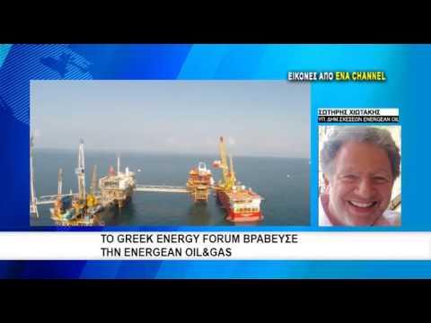Το Greek Energy Forum βράβευσε την Energean Oil and Gas