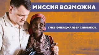 Глеб-энерджайзер Спиваков. /