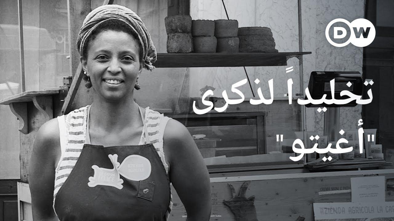 امرأة إثيوبية في جبال الألب | وثائقية دي دبليو - وثائقي لاجئين
