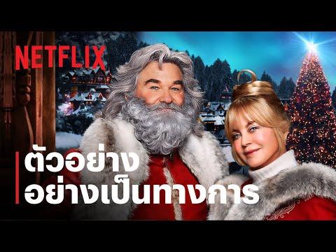 The Christmas Chronicles 2 นำแสดงโดยเคิร์ท รัสเซลและโกลดี้ ฮอว์น | ตัวอย่างภาพยนตร์ | Netflix