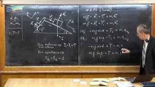 Урок 88. Движение по наклонной плоскости (ч.2)