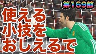 【ウイイレ2016  】第169節「使える小技を紹介」myClub日本一目指すゲーム実況!!!pro evolution soccer