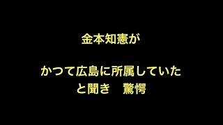 プロ野球 金本知憲がかつて広島に所属していたと聞き驚愕 扱い的に阪神...