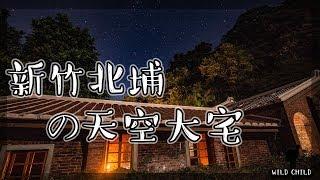 【 台灣之旅】新竹北埔的天空大宅|北埔老街|千段崎古道|南外社區|蝴蝶的村落|深度旅行|V-log Taipei |野孩子TV