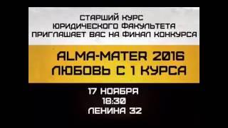 ГрГУ. Юридический факультет. Финал Alma-mater 2016. Trailer