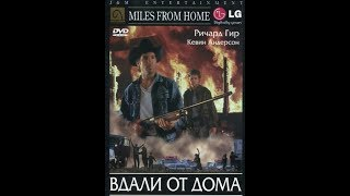 Вдали от Дома (Miles from Home) (1988)