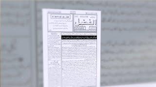 اخبارالفضل- فضلِ الٰہی کی ایک تجلّی