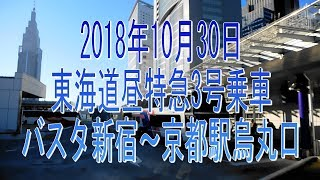 高速バス昼便で行こう!2018年10月30日・東海道昼特急3号乗車 ・バスタ新宿~京都駅烏丸口。