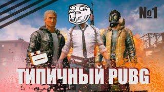 ТИПИЧНЫЙ PUBG #1 / ВСЕ НАПЕРЕКОСЯК / Pubg Mobile