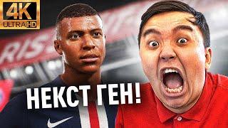 ПЕРВЫЙ ВЗГЛЯД НА FIFA 21 NEXT GEN