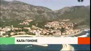 Великолепная Италия 30 серия   остров Сардиния(Документальный сериал