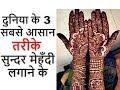 3 World's Easiest idea to apply full hand mehndi | Easy Full hand mehndi trick for beginners|dulhan
