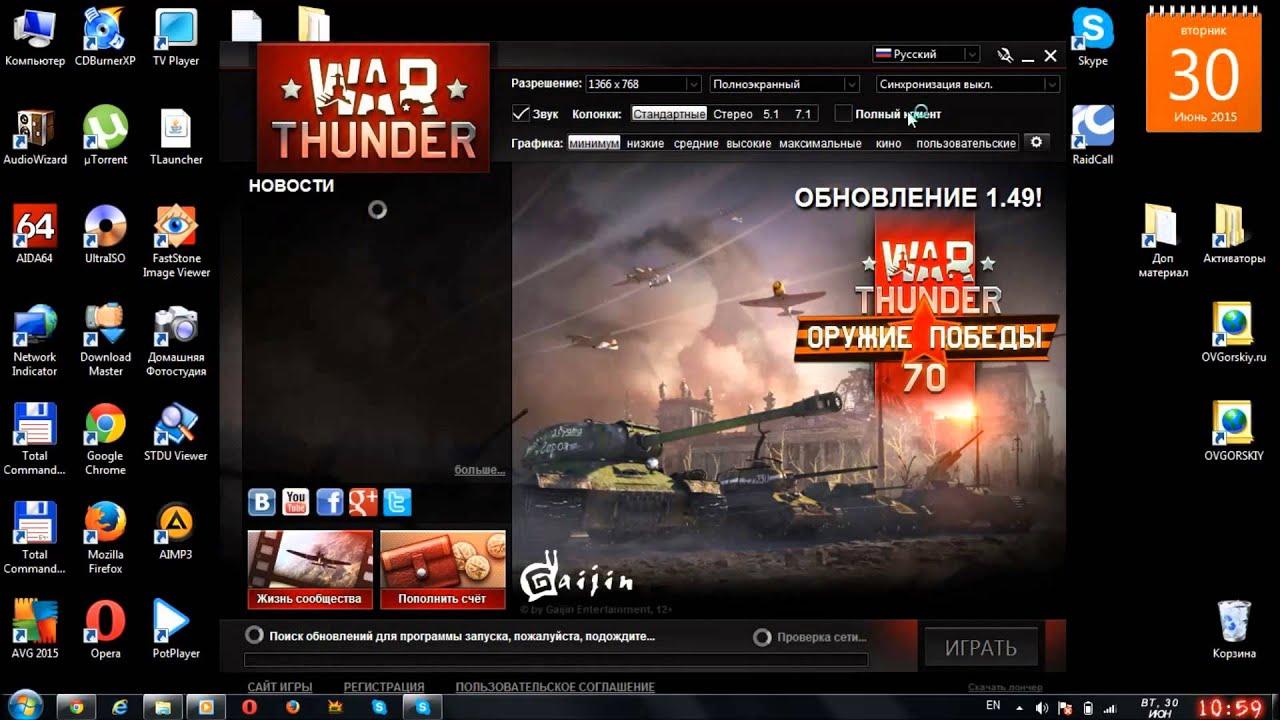 war thunder не запускается из за видеокарты
