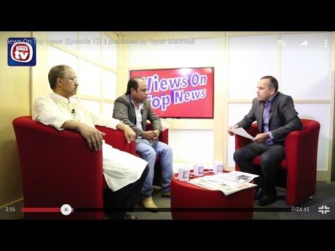 Views On Top News (Episode 12) || presented by Taysir Mahmud