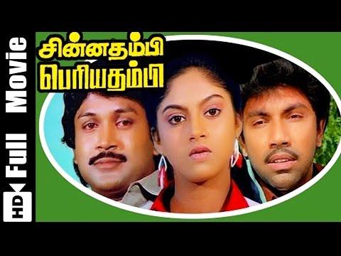 Chinna Thambi Periya Thambi Tamil Full Movie :  Sathyaraj, Prabhu, Nadhiya