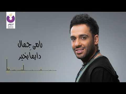 Ramy Gamal - Daiman Bekhair (Official Lyrics Video)   رامي جمال - دايماً بخير - أغنية عيد الأم