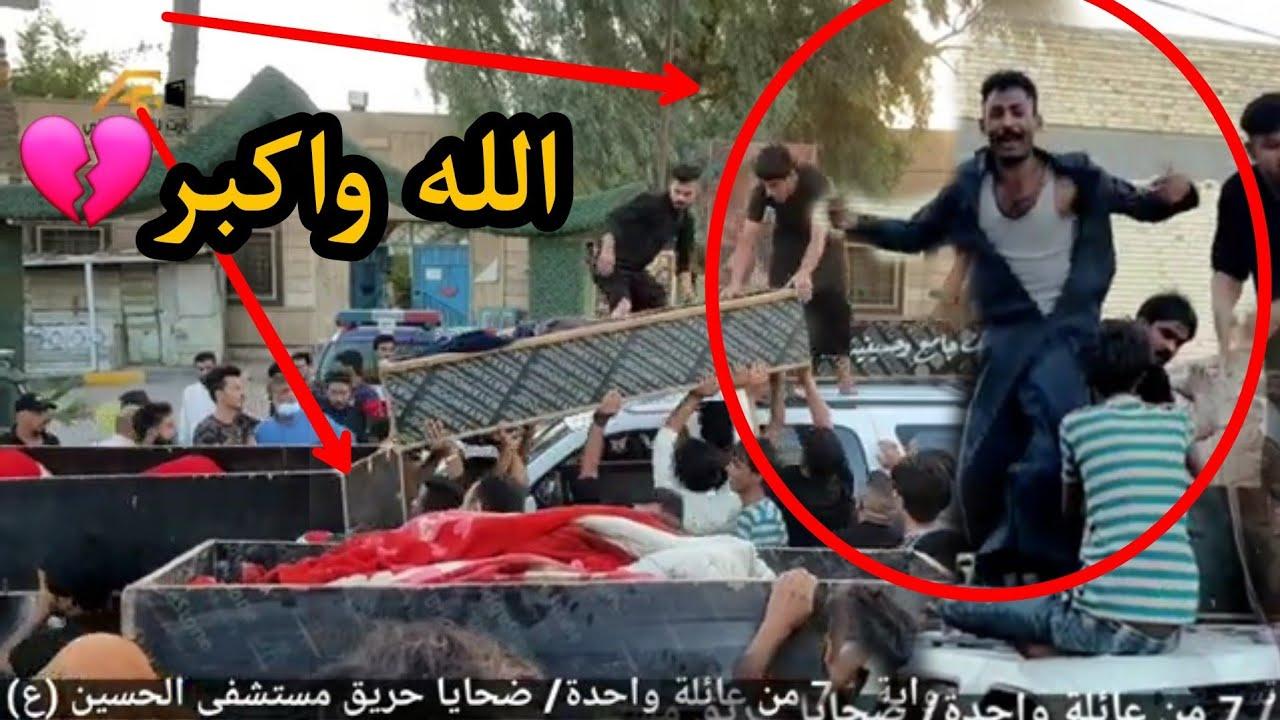 تشييع مفجع 7 اشخاص من عائله واحده 😭💔 ضحايا حريق مستشفى الحسين (ع) 😢 في الناصريه
