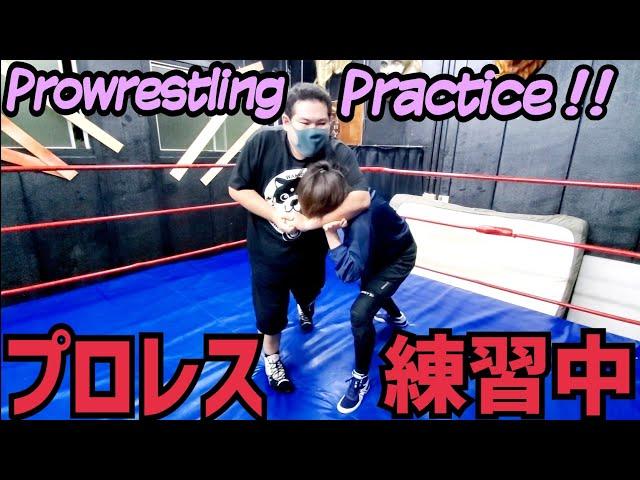 【プロレス練習】太仁田ブ厚さんとの練習風景