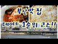 부산맛집 데이트 1순위 코스!!! #부산맛집#데이트코스 #비스포레 - YouTube