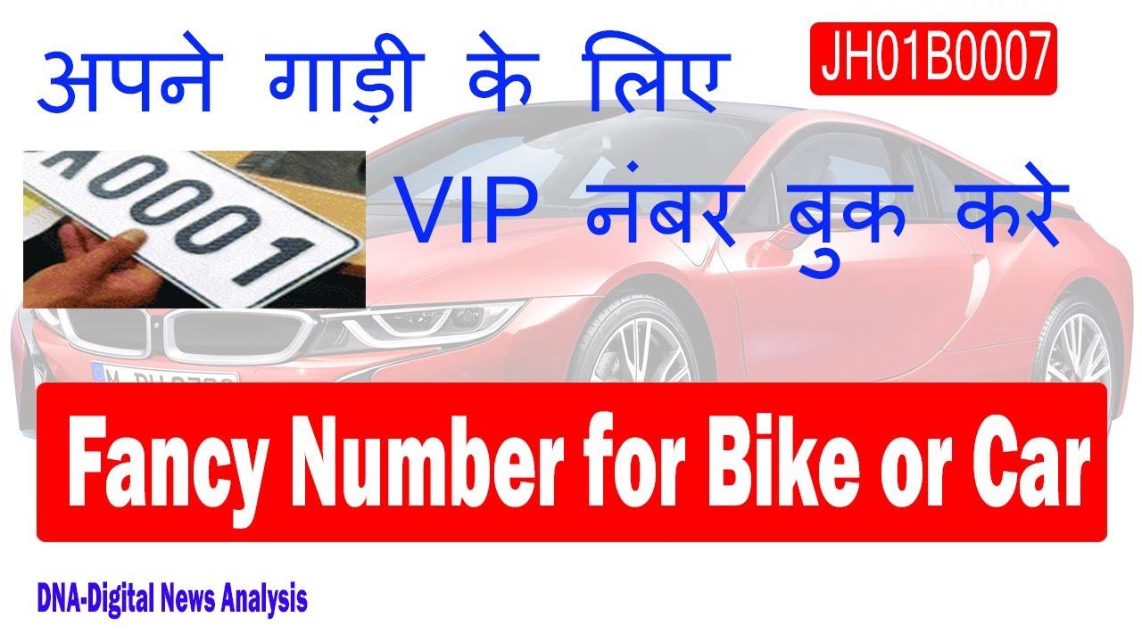 Download Book Fancy (VIP) Vehicle Number-2017 अपने गाड़ी के लिए VIP नंबर बुक करे
