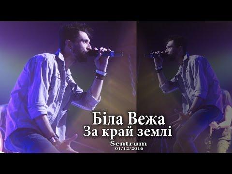 смотреть украинские рок группы