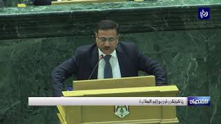 وزير المالية: الاقتصاد الأردني بخير ويتطلب تسريع وتيرة الإصلاحات الاقتصادية - (4-12-2018)