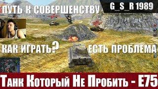 WoT Blitz - Лучший тяж на уровне. За и против танка Е75 - World of Tanks Blitz (WoTB)