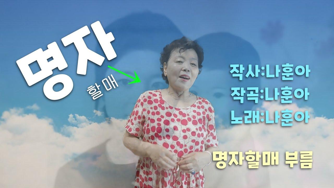 [#게임예능] #웃음치료 #예능 할매 본명이 명자 나훈아님의 명자를 불러봅니다 #게임  #korea_grandma 명자#할매 #game_Entertainment #치매예방