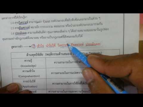 ติวสอบครูผู้ช่วย วิชาเอกพลศึกษา (สพฐ. อปท. กทม.) เรื่อง จุดมุ่งหมายและขอบข่ายทางพลศึกษา 1