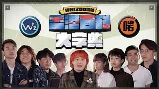 啱Channel VS WHIZOO ▍WHIZOO擂台 🇭🇰香港百科大字典🇭🇰