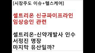 [시장주도 이슈+헬스케어]셀트리온 신규파이프라인임상승인…