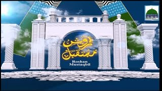 Roshan Mustaqbil - Rabi ul Awwal 1436