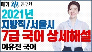 2021년 지방직/서울시 7급 국어 상세해설│이유진 우…