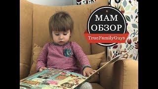 МамОбзор: Детская библиотека - МИФ, FIX Price, ЭКСМО и другие ч.2