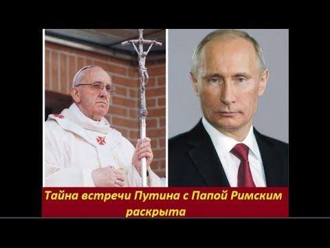 Тайна встречи Путина