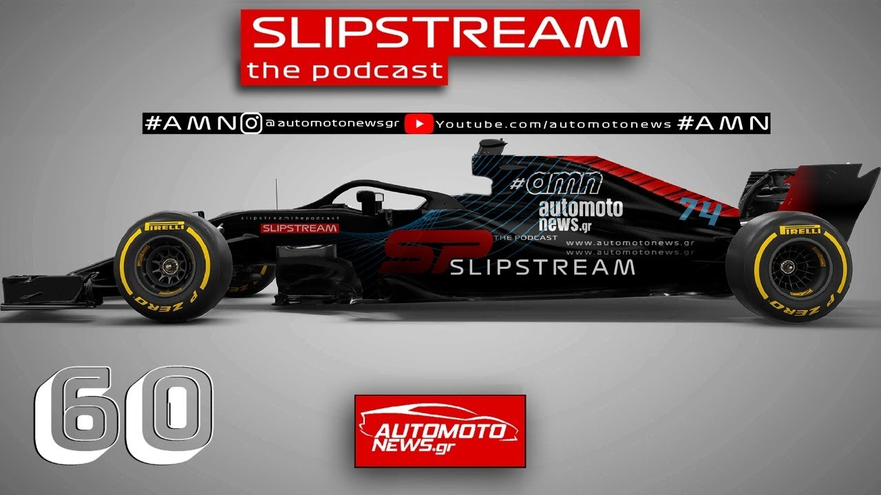 Slipstream #60   GP Μ. Βρετανίας Review   Ας μιλήσουμε για Formula 1